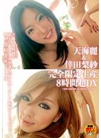「天海麗&倖田梨紗 完全限定生産 8時間超DX」のパッケージ画像