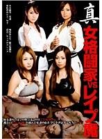 「真 女格闘家VSレイプ魔」のパッケージ画像