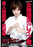 「女格闘家VSレイプ魔 美人格闘家崩壊編」のパッケージ画像