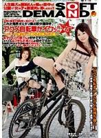 アクメ自転車がイクッ!! アクメ第4形態 ~ロリータ美少女vs潮吹きお姉さんの巻~ [DVD]