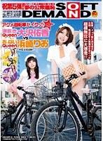 アクメ自転車がイクッ!! 潮吹きQueen大沢佑香vsおっぱいQueen浜崎りお ~W女王対決編~ アクメ第5形態