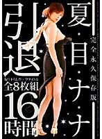 「夏目ナナ引退 完全永久保存版 8枚組」のパッケージ画像