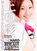 超激似!! 上○彩 PART3 THE HARD [DVD]