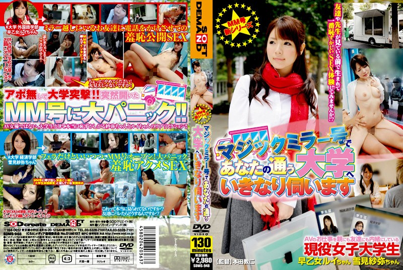 [SDMS 948] Saya Yukimi, Rui Saotome   Magic Mirror Car At University (635MB MKV x264)