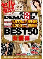「2004年~2009年 BEST50 女優編」のパッケージ画像