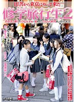 [SDMS-976] Schoolgirls At Field Trip 2 (531MB MKV HEVC)