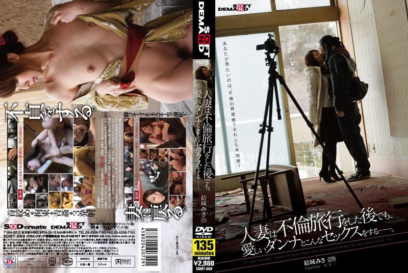 1sdmt069pl SDMT 069 Misa Yuuki   The Wife Sexual Document