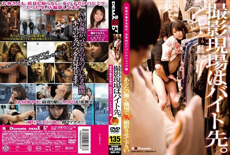 1sdmt078pl SDMT 078 Tsugumi Nagasawa   The Immoral AV Sex At Workplace