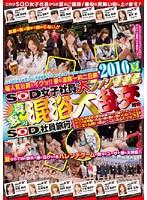 2010 夏 SOD女子社員 大ファン感謝祭真夏の混浴大乱交付きSOD社員旅行(ツアー)