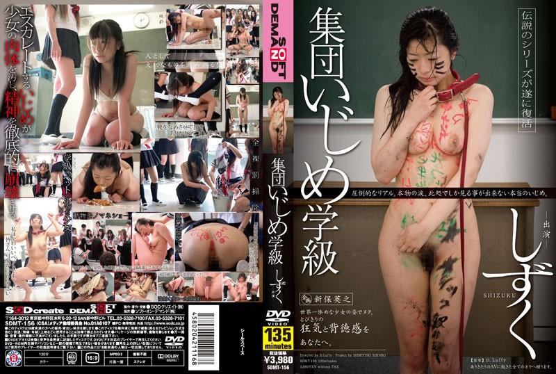 1sdmt156pl SDMT 156 Shizuku   Slave Sex In School