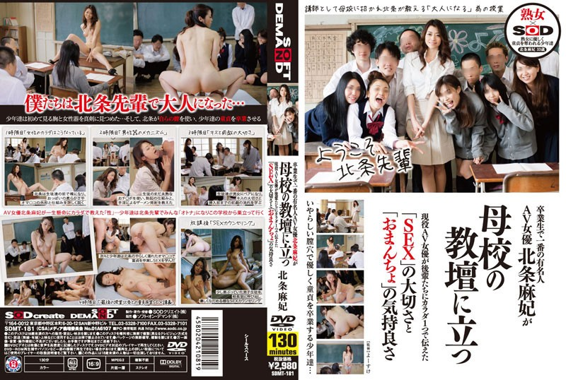 1sdmt181pl SDMT 181 Maki Hojo   The Most Famous Graduate Teach AV