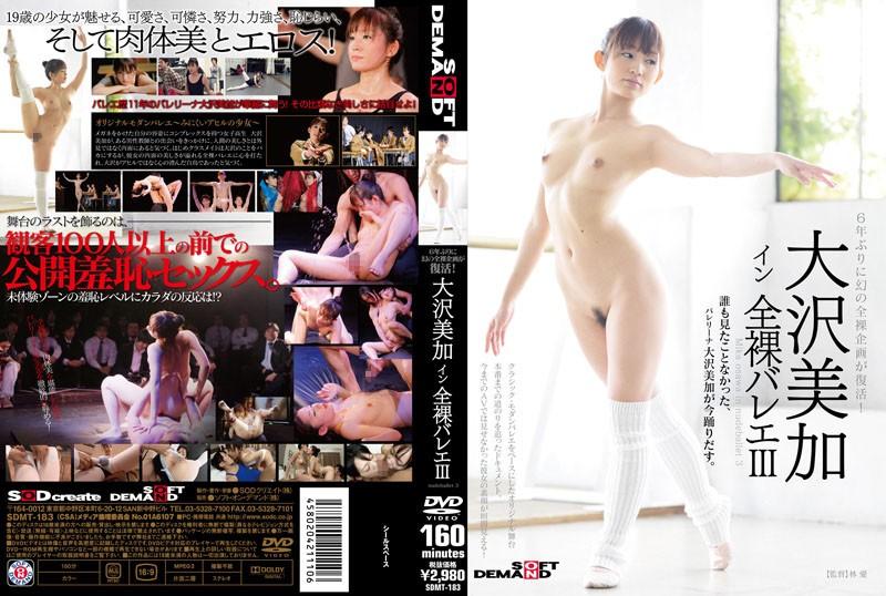 1sdmt183pl SDMT 183 Mika Osawa   Naked Ballet 3