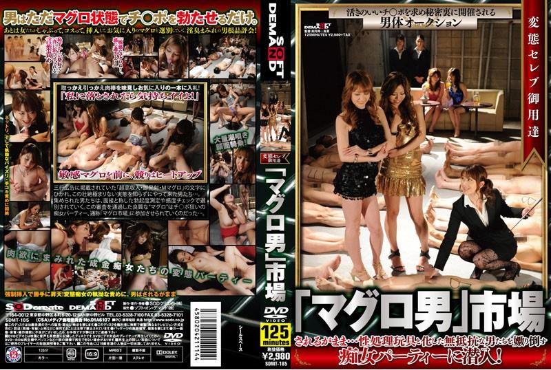 1sdmt185pl SDMT 185 The Secret Sexual Celeb Club