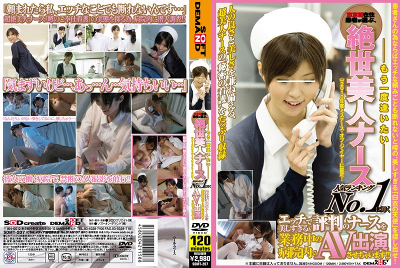 1sdmt207pl SDMT 207 Mio Imaoka   The Young Beauty Nurse AV Debut