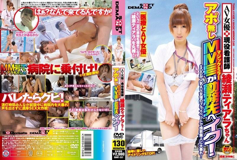 1sdmt237pl SDMT 237 Tiara Ayase   Magic Mirror Box Car With Real Nurse