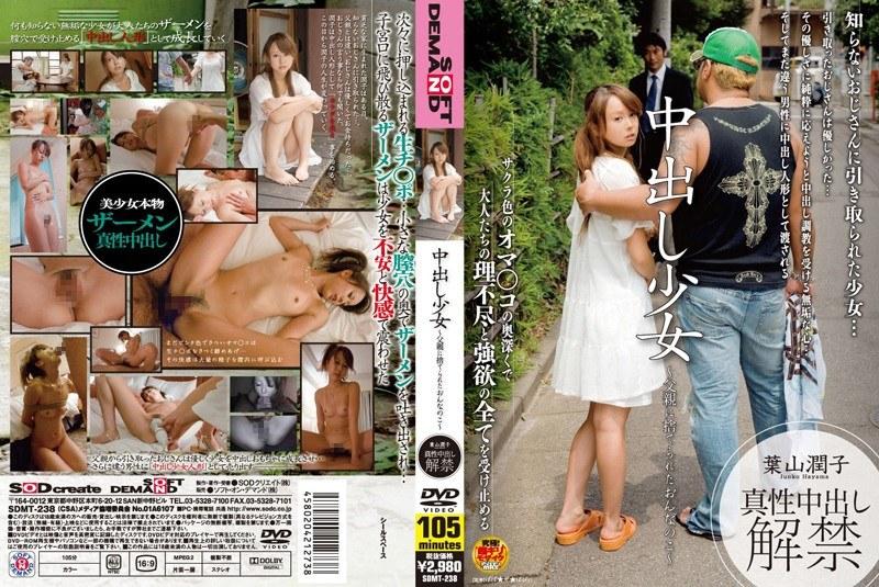 1sdmt238pl SDMT 238 Junko Hayama   Innocent Lolita Girl Cream Pie