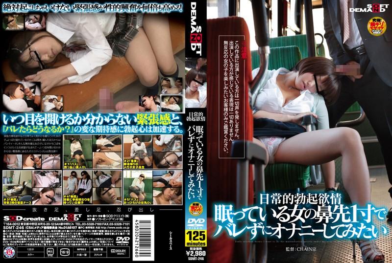 1sdmt246pl SDMT 246 Neiro Suzuka, Tsukushi, Konomi Misato, Nanako Hoshisaki, Kasumi Uemura and Satomi Kobayashi   The Public Erection Penis Into Sleeping Girls
