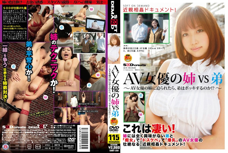1sdmt359pl SDMT 359 Neiro Suzuka   AV Actress Vs. Younger Brother