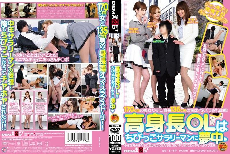 1sdmt383pl SDMT 383 Kotone Amamiya, Roa Sumikawa and Yuno Hoshi   Very Short Man In Ecstasy Among Tall Office Ladies