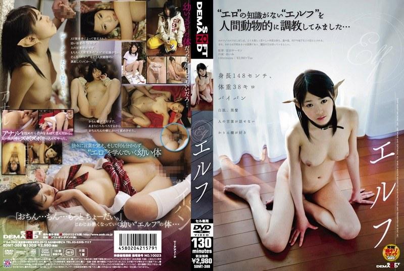 1sdmt388pl SDMT 388 Aimi Nakatani   ELF