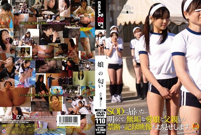 1sdmt404pl SDMT 404 Young Lady's Scent
