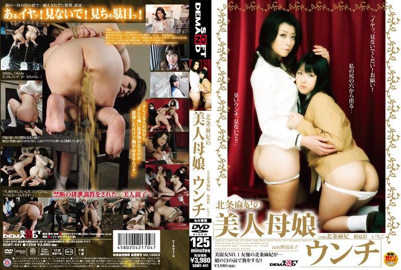 1sdmt441pl SDMT 441 Maki Hojo, Aya Sakuraba and Ichigo   The Scatology Mother and Daughter