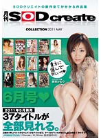 月刊 SOD create COLLECTION 2011 MAY