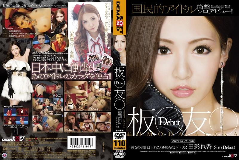 http://pics.dmm.co.jp/mono/movie/1sdmt485/1sdmt485pl.jpg