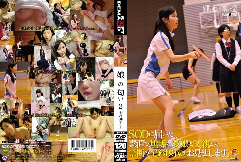 1sdmt506pl SDMT 506 Young Lady's Scent 2
