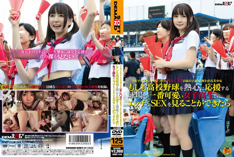 1sdmt518pl SDMT 518 Among All the Zealously Supportive Fans At a Stadium Supporting a High School Baseball Team, If I Could See the Cutest Student Engage in Erotic Sex