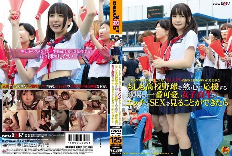 棒球啦啦隊超萌女學妹被帶去旅館中出