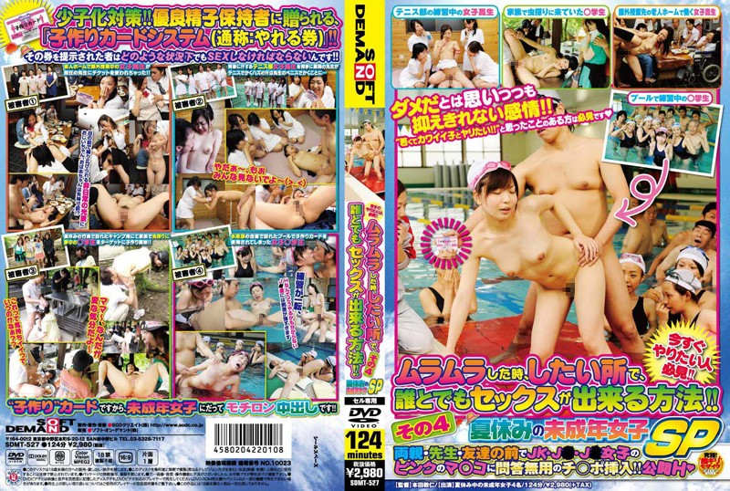 1sdmt527pl SDMT 527 When Feeling Horny, At the Place You Want to Do It, With Anyone Sex Technique!! 4   Young Ladies On Summer Vacation SP