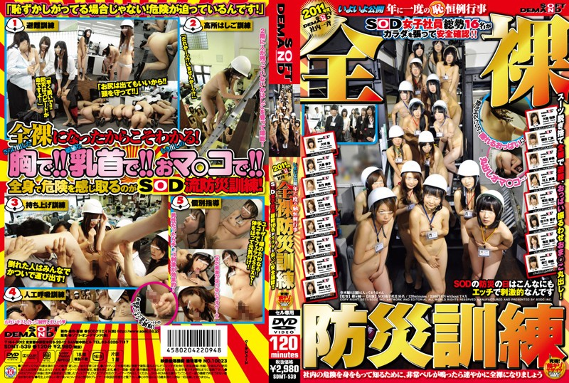 1sdmt539pl SDMT 539 2011 Soft On Demand Company Wide Disaster Drills in the Nude