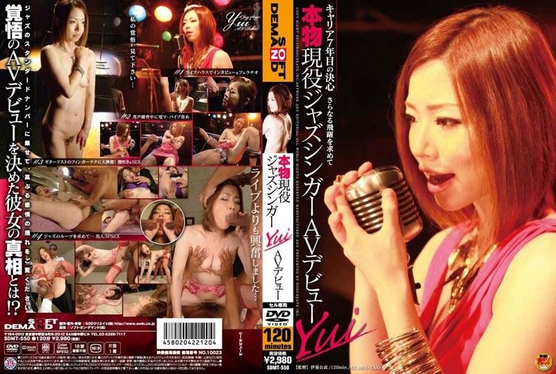 1sdmt550pl SDMT 550 Real Jazz Jinger Yui AV Debut