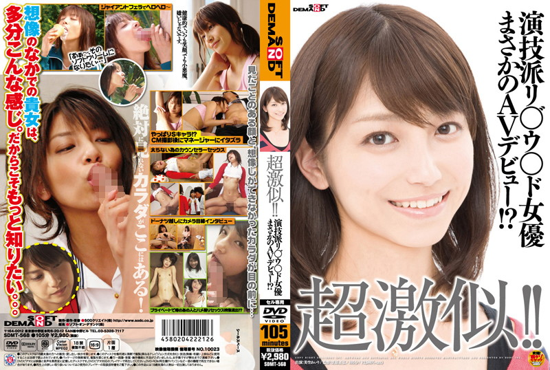 1sdmt568pl SDMT 568 Airi Misora   Strong Resemblance!! Regular Actress Making Her AV Debut!?