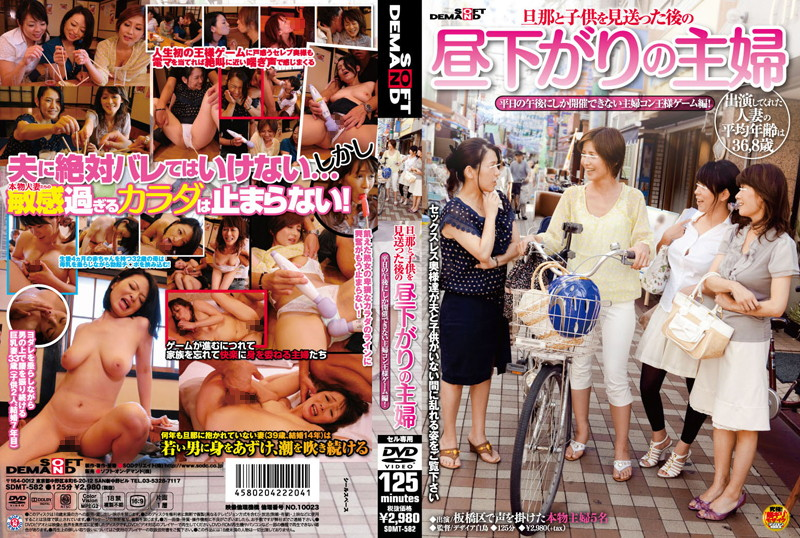 1sdmt582pl SDMT 582 Satsuki Kirioka   A Housewife in the Early Afternoon After She Has Said Bye to Her Husband and Kid