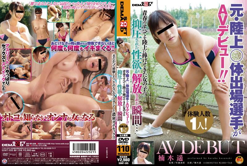 1sdmt595pl SDMT 595 Haruka Kusunoki   A Track and Field Athlete Makes Her AV Debut