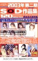 「2003年第二期(4月~6月)SOD作品集」のパッケージ画像