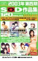 「2003年第四期(10月〜12月)SOD作品集」のパッケージ画像