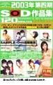 2003年第四期(10月〜12月)SOD作品集
