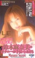 「鈴木麻奈美のオナニーのお手伝いしてあげる」のパッケージ画像