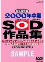 「2000年中期(5月~8月)SOD作品集」のパッケージ画像