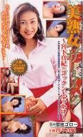 「美熟女ザーメン 宮下真紀のゴックン、ぶっかけ」のパッケージ画像