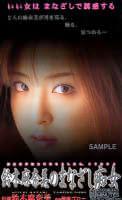 「鈴木麻奈美のまなざし痴女」のパッケージ画像