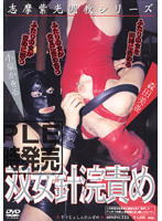 「志摩紫光調教シリーズ 双女針浣責め」のパッケージ画像