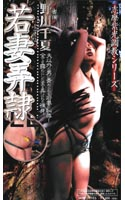 「志摩紫光調教シリーズ 若妻弄隷」のパッケージ画像