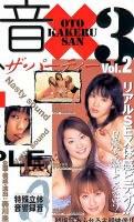 「音×3 ザ.パーティー VOL.2」のパッケージ画像