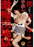 「芸能人 櫻井ゆうこ 激痴漢地獄 中出し」のパッケージ画像