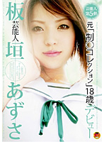 芸能人 板垣あずさ 元「制○コレクション」18歳デビュー