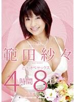 「芸能人 範田紗々 どすけべセックス4時間8コスプレプロデュース」のパッケージ画像